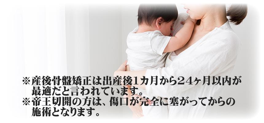 産後骨盤矯正は出産後1ヶ月から24ヶ月以内が最適だと言われています。