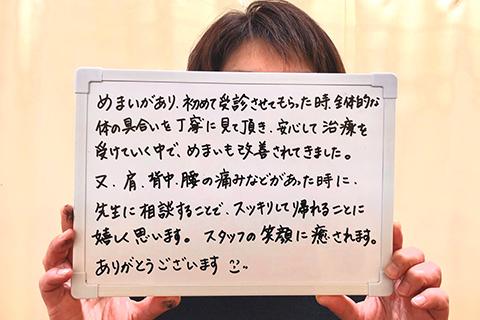 """【めまい・頭痛・肩こり・腰痛】40代女性"""""""""""