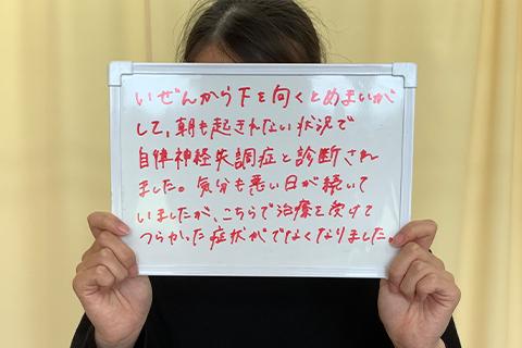 【自律神経失調症】女性