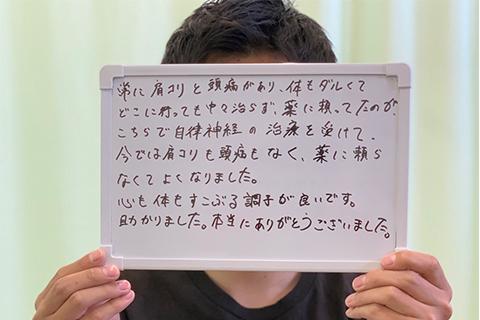 【自律神経失調症】 30代 男性
